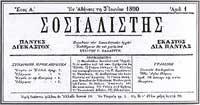 η εφημερίδα «Σοσιαλιστής»