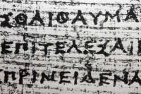 Ο πάπυρος:  του Δερβενίου εντοπίστηκε το 1962